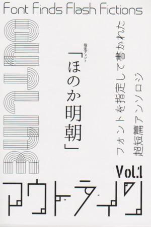 「アウトライン Vol.1」
