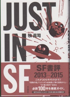 『JUST IN SF』書影
