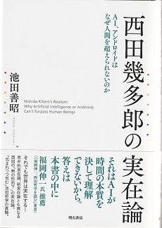 西田幾多郎の実在論 AI、アンドロイドはなぜ人間を超えられないのか