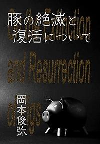 『豚の絶滅と復活について』